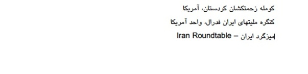 فراخوان_فارسى ٣