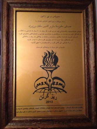 له وحى سوپاس و پي زانين له لايه ن ريكخراوه كانى مافى مروفى كورد بو به ريز سارم خان ساديق وه زيرى ٩ ديسمبرى ٢٠١٣ زايينى - سويسرا