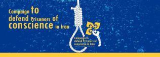 """  فراخوان پشتيبانى از کارزار""""لغو گام به گام اعدام"""" در ایران"""