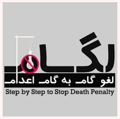 لغو گام به گام اعدام در ایران