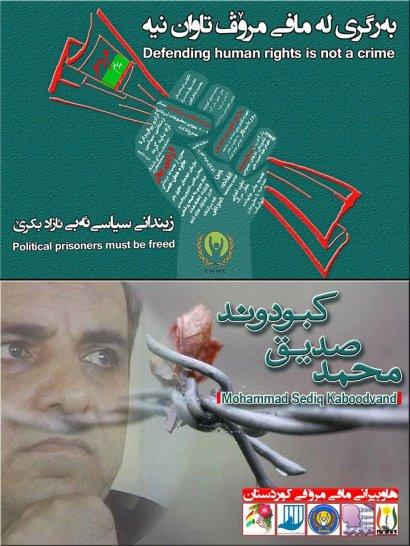 Sedigh_Kaboudvand_Poster_Kurdish