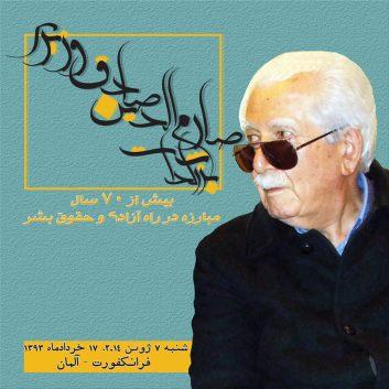 Sarem_Sadegh_Vaziri_02_Farsi